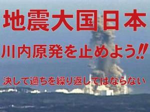 (緊急号)ポスター、止めよう川内原発160421
