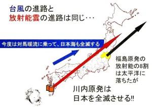 (緊急号)川内原発、台風進路160421